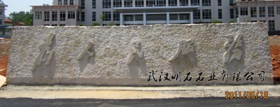 产品名称:花岗岩刻字石 产品编号:kzs201105 产品简介:咸宁景观石:景